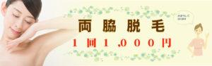 両脇脱毛¥1000